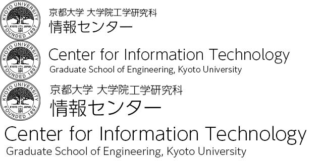 京都大学大学院工学研究科 附属情報センター